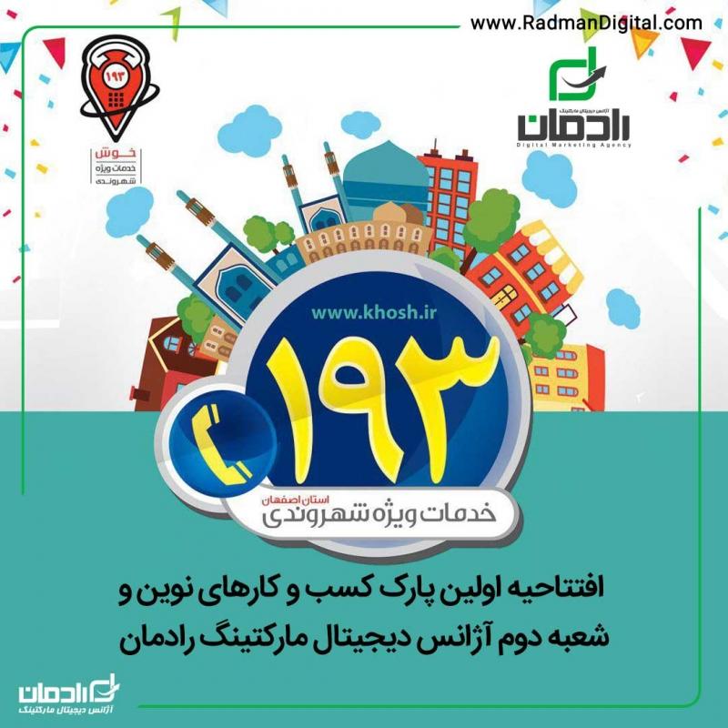 افتتاح شعبه دوم رادمان در پارک کسب و کارهای نوین